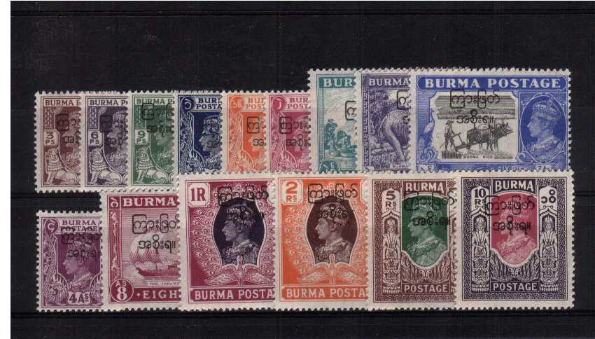 Interim Burmese Government overprint set of fifteen superb unmounted mint.<br/><b>XFX</b>