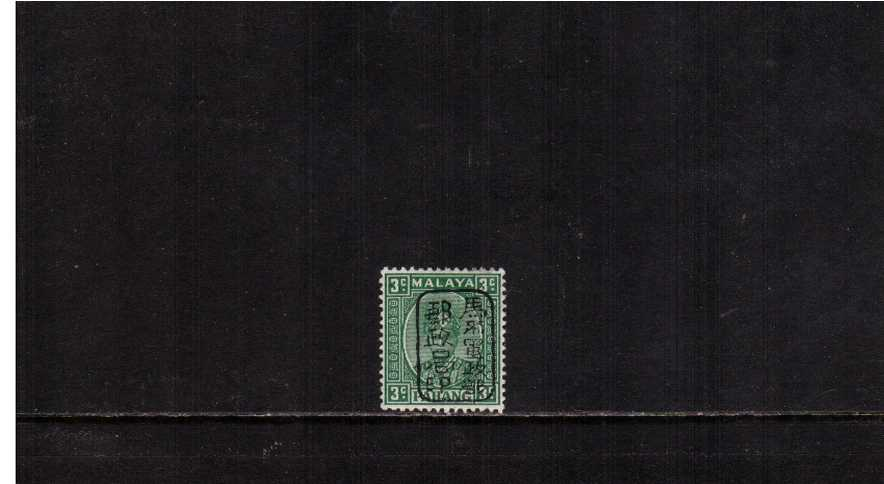 Pahang - 3c Green with Black Type 1 overprint superb very lightly mounted mint. Very fresh! SG Cat �0