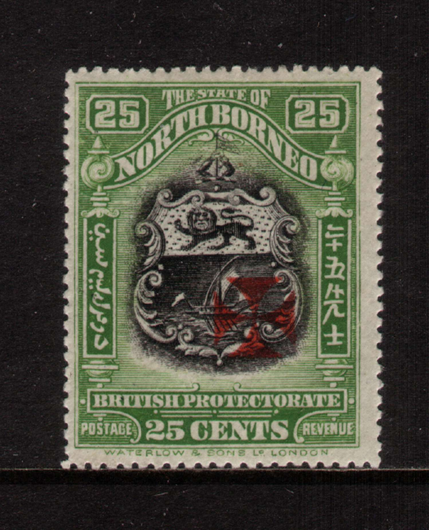 The 25c Green and Black overprinted with Cross in Carmine - Matt ink showing the rare Re-entry of Doubled Oars and Dots behind Lion.fine lightly mounted mint. A rare stamp!